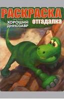 Добрий динозавр. Розмальовка-відгадайка