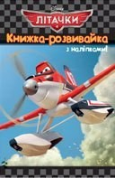 Літачки. Книжка-розвивайка з наліпками