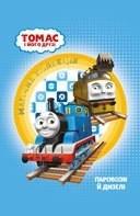 Томас і його друзі. Магічна колекція