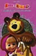 Добре ми подружилися! Маша і Ведмідь