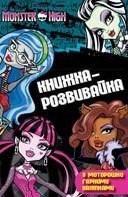 Книжка-розвивайка з наліпками. Monster High.