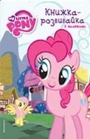 Мій маленький поні. Книжка-розвивайка з наліпками