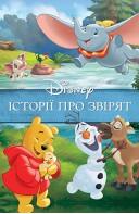 Disney. Історії про звірят
