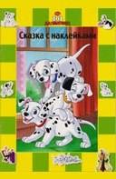 Казка з наклейками. 101 далматинець