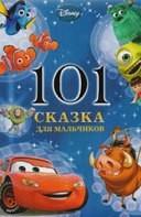 101 казка для хлопчиків