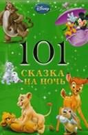 101 казка на ніч