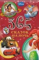 Дісней класика. 365 казок на ніч