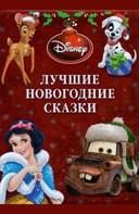 Кращі новорічні казки. Платинова колекція