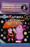 Лунтик і його друзі. Книга з кольоровою крейдою