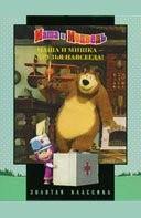 Маша і Ведмідь. Золота класика