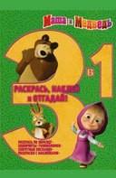 Маша і Ведмідь. Розфарбуй, наклей, відгадай!