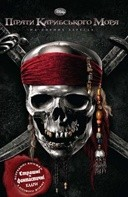 Пірати Карибського моря. На дивних берегах