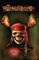 Пірати Карибського моря. Скриня мерця