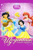Щоденник сучасної принцеси