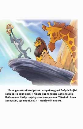 Казки на ніч. Король Лев