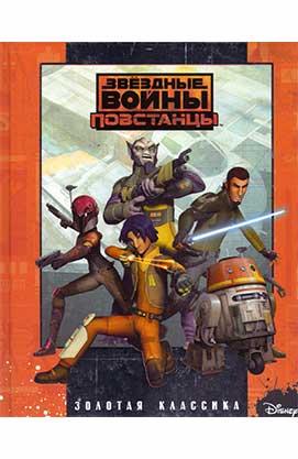 Зоряні війни: Повстанці. Золота класика Disney