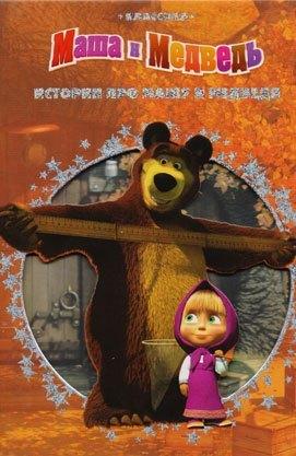 Історії про Машу і Ведмедя