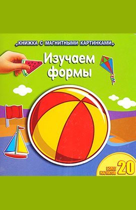 Вивчаємо форми. М'ячик. Книга з магнітами