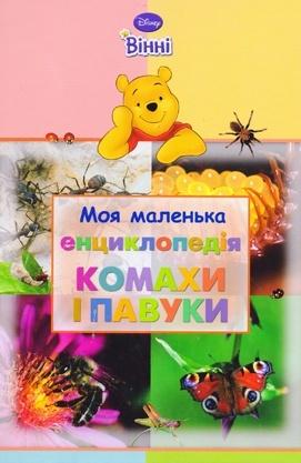 Моя маленька енциклопедія. Комахи і павуки