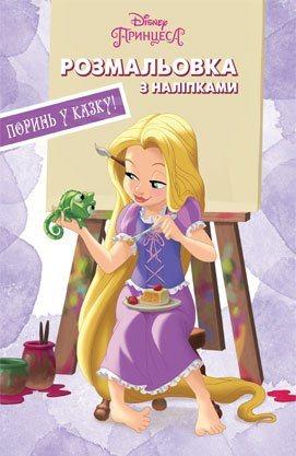 Дісней Принцеса. Поринь у казку. Розмальовка з наліпками