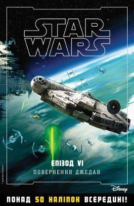 Зоряні війни. Епізод VІ. Повернення джедая