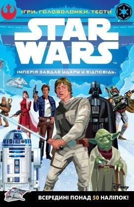 Зоряні війни. Імперія завдає удару у відповідь