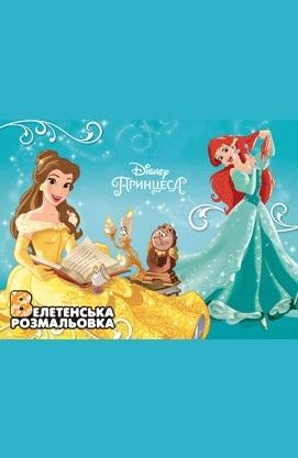 ВЕЛЕТЕНСЬКА РОЗМАЛЬОВКА. Принцеси