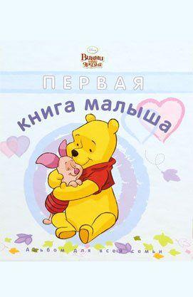 Перша книга малюка. Хлопчики