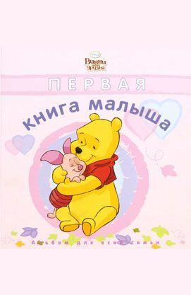 Альбом для новонародженого. Дівчатка