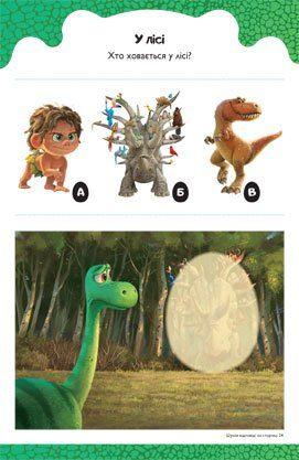 Добрий Динозавр. Книжка-розвивайка з наліпками