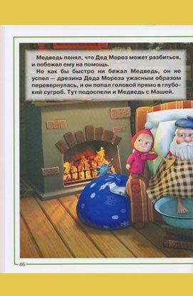 Казки про Машу і Ведмедя. Золота класика