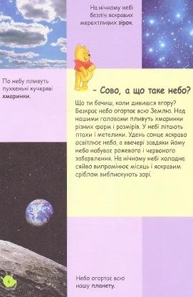 Моя маленька енциклопедія. Небо