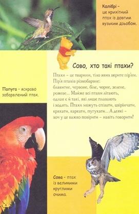 Моя маленька енциклопедія. Птахи