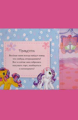 Мій маленький поні. Книга з магнітами