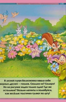 Принцеси Діснея. Книга з магнітами