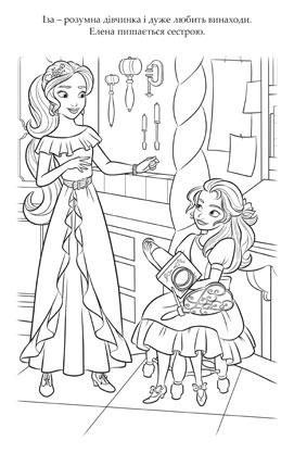 Елена з Авалору. Розмальовка з наліпками