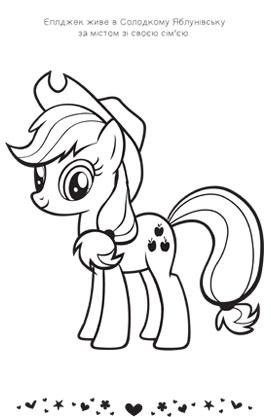 Мій маленький поні. Розмальовка з наліпками