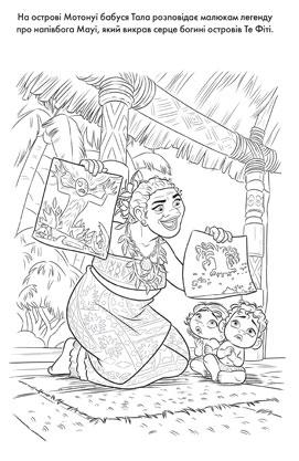 Ваяна. Розмальовка з наліпками