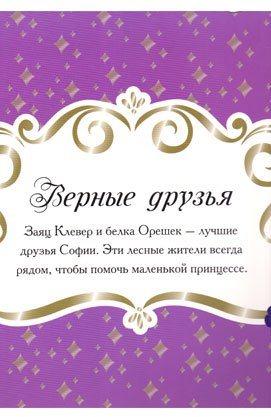 Софія Прекрасна. Велика книжка з пазлами