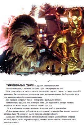 Зоряні війни. Епізод V. Імперія завдає удару у відповідь