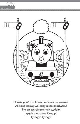 Томас і його друзі. Розвиваюча книга