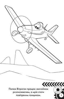 Літачки. Розмальовка з наліпками