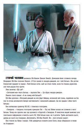 Зоряні війни. Епізод IV. Нова надія