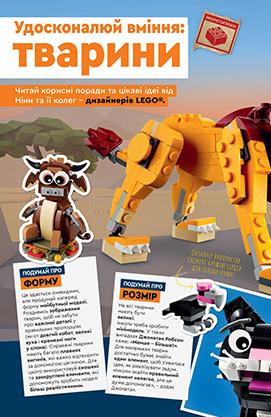 Журнал LEGO Explorer