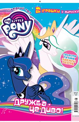 Журнал Чарівний світ. Мій маленький поні з 2 іграшками