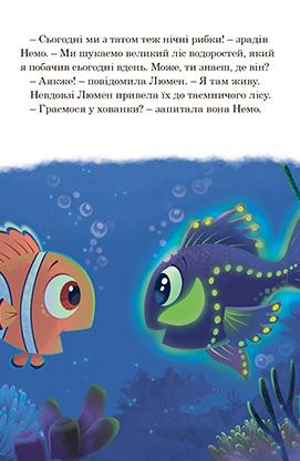 Disney. Історії на ніч