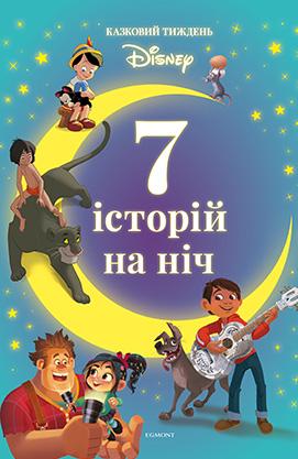 7 історій на ніч. Казковий тиждень з Дісней. Книга 4