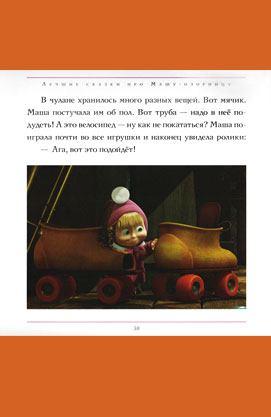 Маша і Ведмідь. Найкращі казки про Машу-озорницу