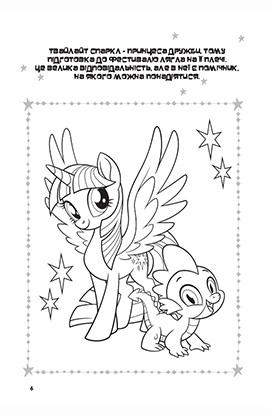 Мій маленький поні в кіно. Розмальовка з наліпками