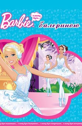 Барбі. Я можу бути балериною